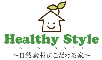Healty Style ヘルシースタイル ~自然素材にこだわる家~