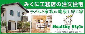 みくに工務店の注文住宅 子どもと家族の健康を守る家 Healthy Style ~自然素材にこだわる家~