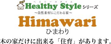 Healty Styleシリーズ Himawari ひまわり 木の家だけに出来る「住育」があります。