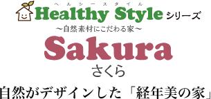Healty Styleシリーズ Sakura さくら 自然がデザインした「経年美の家」